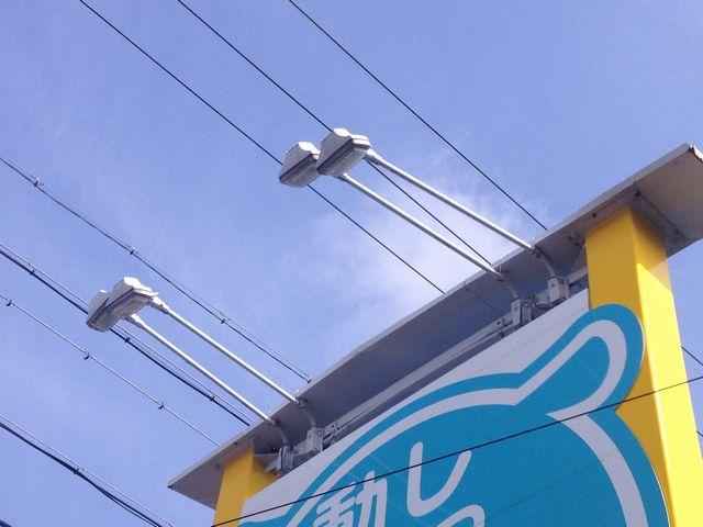 愛知県名古屋市天白区 店舗 照明器具工事会社 看板灯交換工事【株式会社伊藤電氣工業】