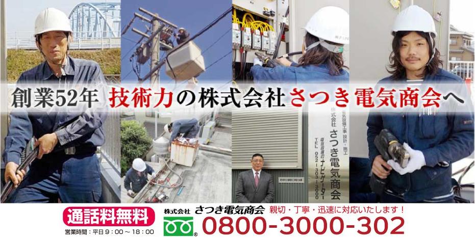 愛知県名古屋市 中部電力工事店 電気工事の株式会社さつき電気商会 電気工事のお問い合わせ電話0800-3000-302